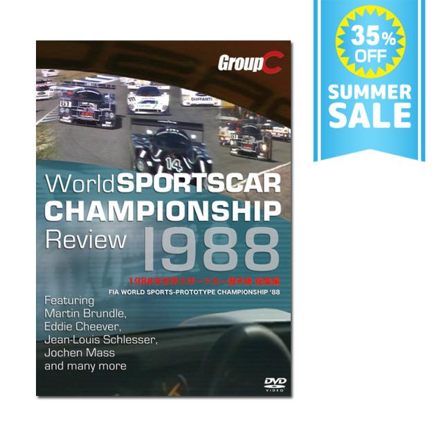 1988年 世界スポーツカー選手権 総集編