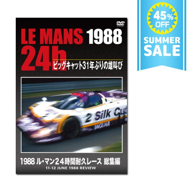 1988年 ル・マン24時間耐久レース 総集編