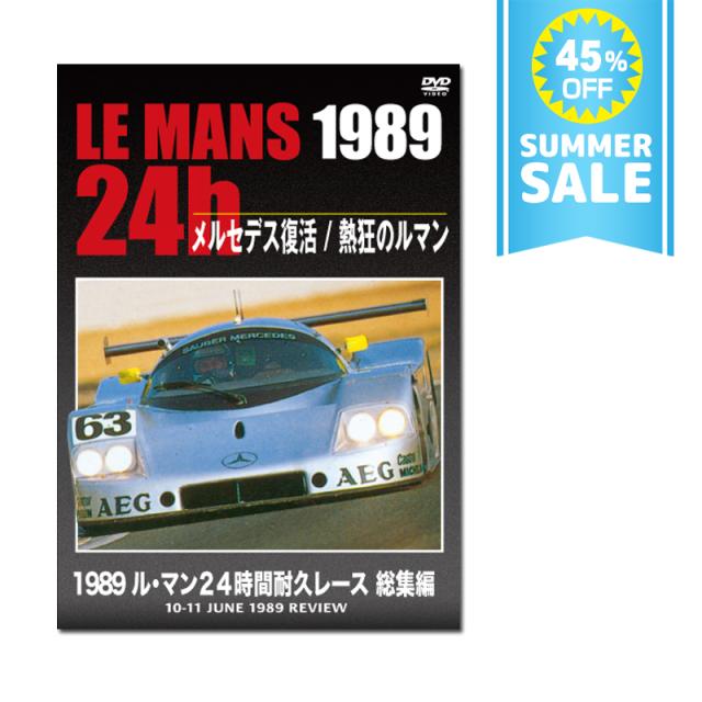 1989年 ル・マン24時間耐久レース 総集編