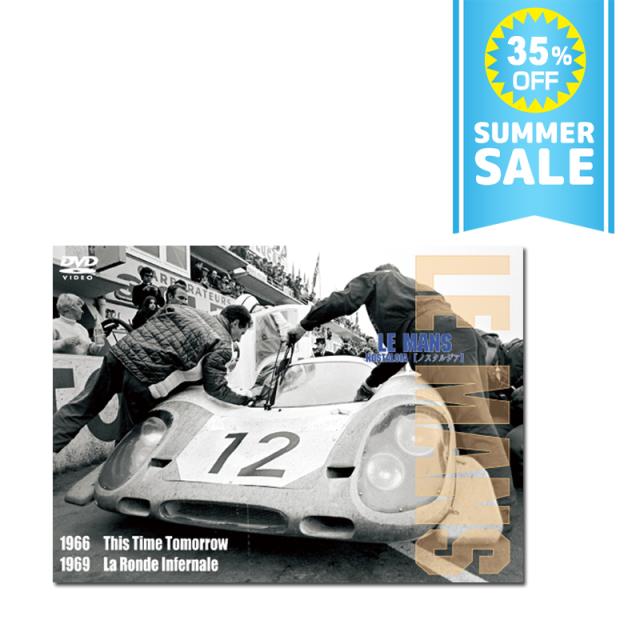 ルマン・ノスタルジア 1966/This Time Tomorrow  1969/La Ronde Infernale