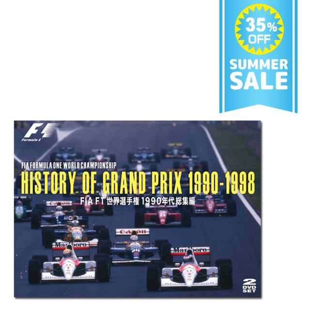 HISTORY OF GRAND PRIX1990-1998 / FIA F1世界選手権1990年代総集編