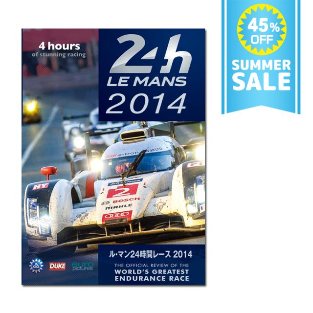 ル・マン24時間レース 2014 DVD版