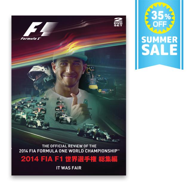 2014年 FIA F1世界選手権総集編 完全日本語版 DVD版