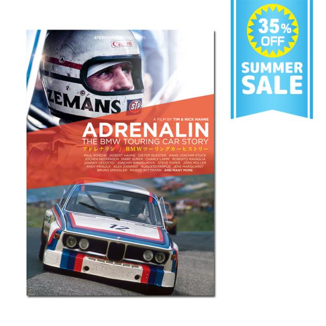 アドレナリン / BMWツーリングカーヒストリー DVD