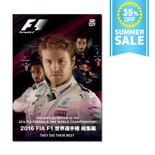 2016年 FIA F1世界選手権総集編 完全日本語版 DVD版