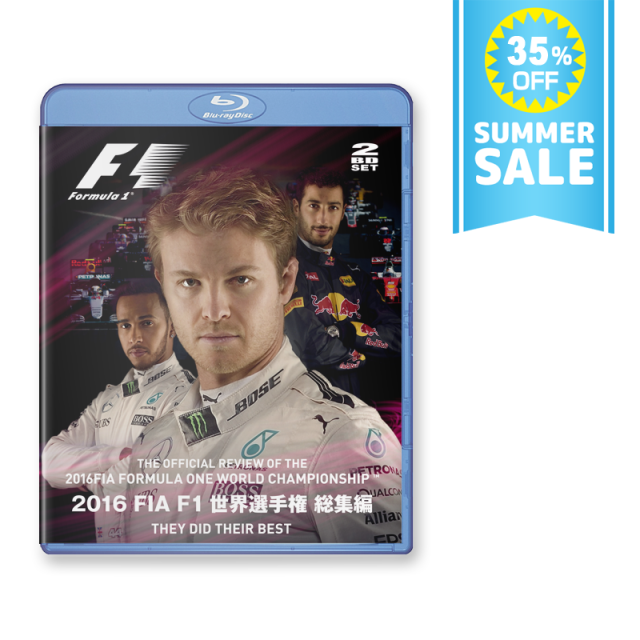 2016年 FIA F1世界選手権総集編 完全日本語版 Blu-ray版