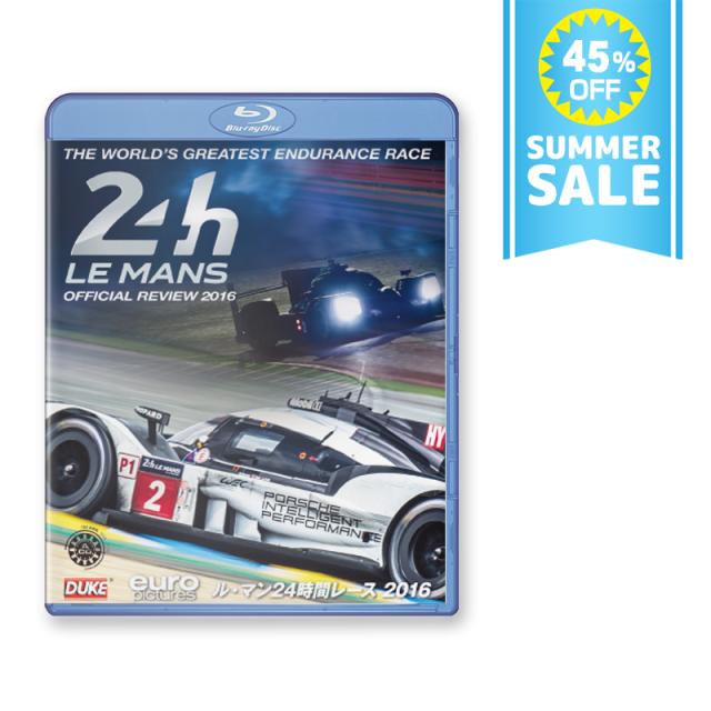 ル・マン24時間レース 2016 ブルーレイ版