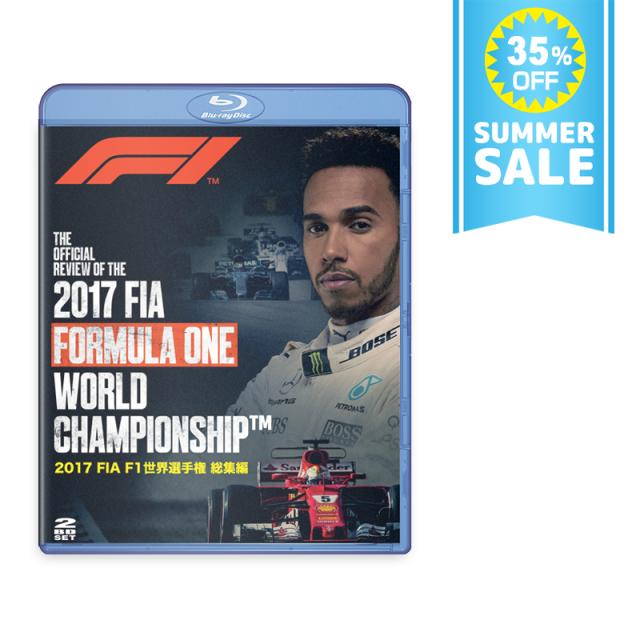 2017年 FIA F1世界選手権総集編 完全日本語版 Blu-ray版