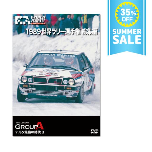 1989年 世界ラリー選手権 総集編