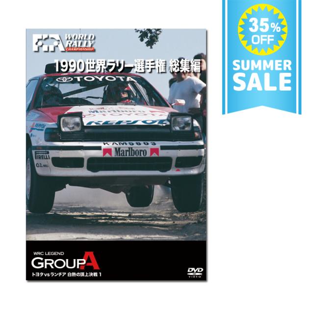 1990年 世界ラリー選手権 総集編