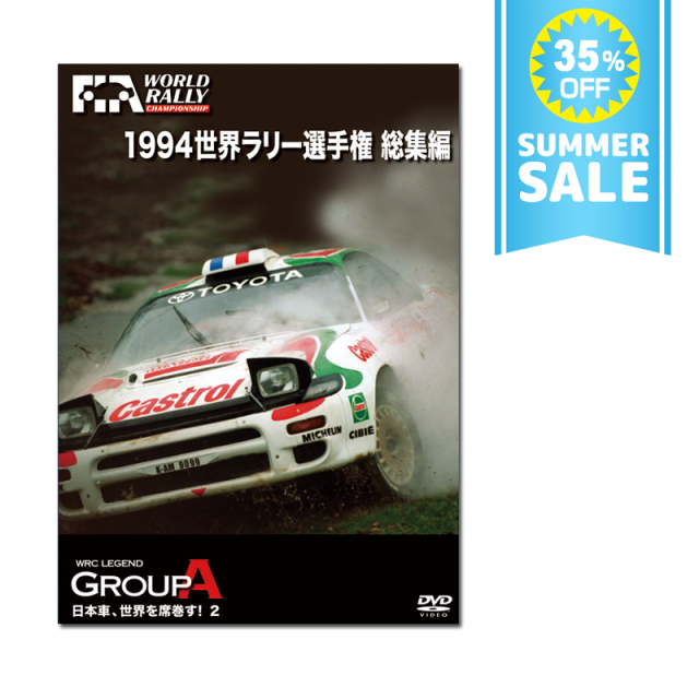 1994年 世界ラリー選手権 総集編