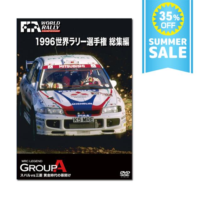 1996年 世界ラリー選手権 総集編