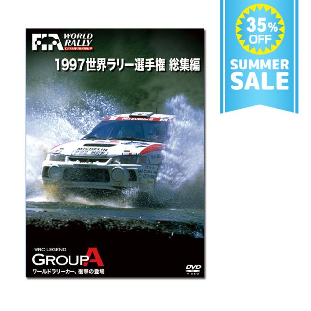 1997年 世界ラリー選手権 総集編