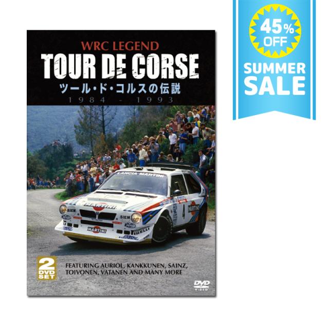 WRC LEGEND TOUR DE CORSE ツール・ド・コルスの伝説1984-1993