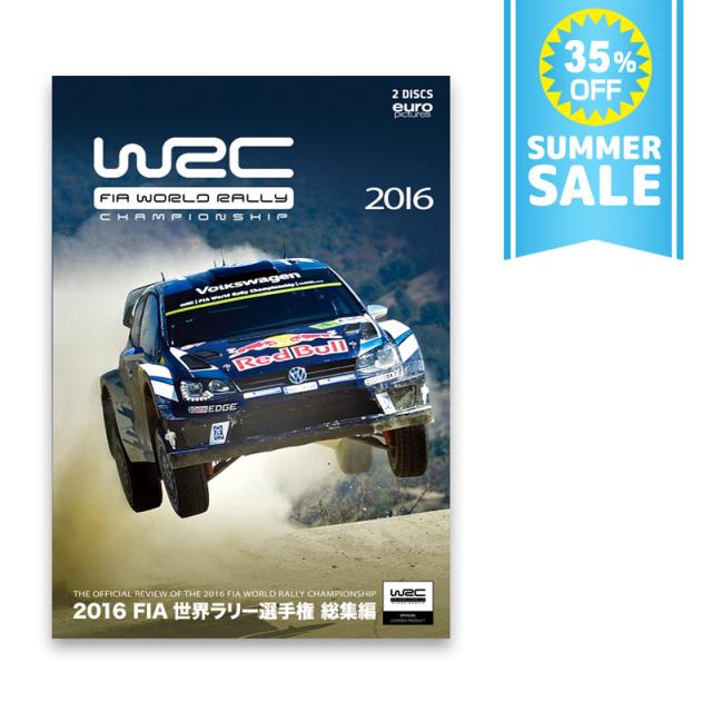 2016年 FIA 世界ラリー選手権総集編  DVD版