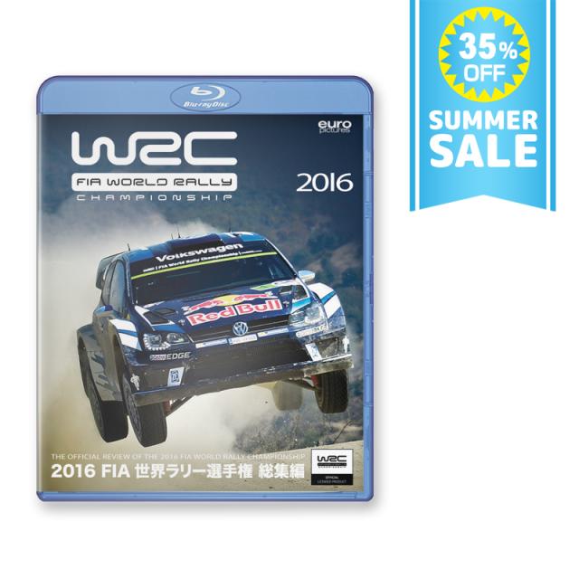 2016年 FIA 世界ラリー選手権総集編 Blu-ray版