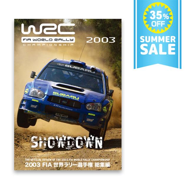 2003年 FIA 世界ラリー選手権 総集編