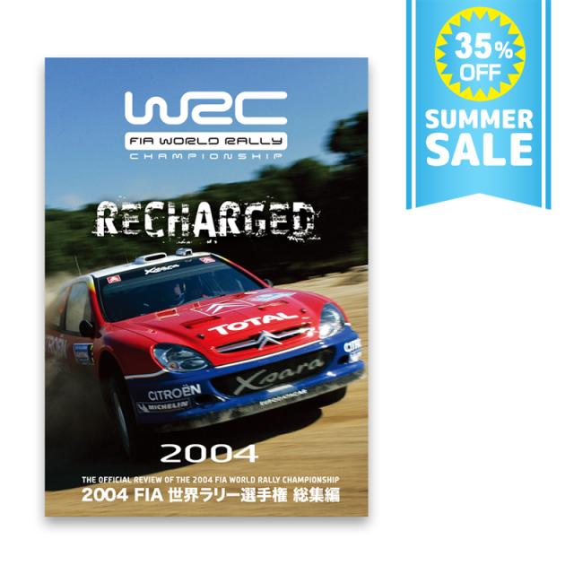 2004年 FIA 世界ラリー選手権 総集編