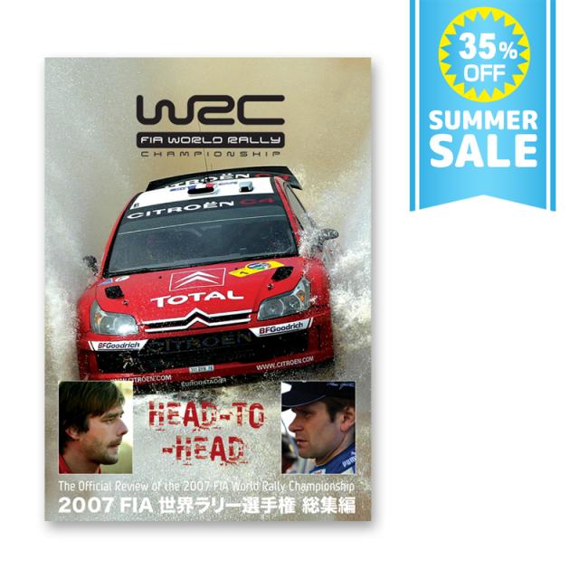 2007年 FIA 世界ラリー選手権 総集編