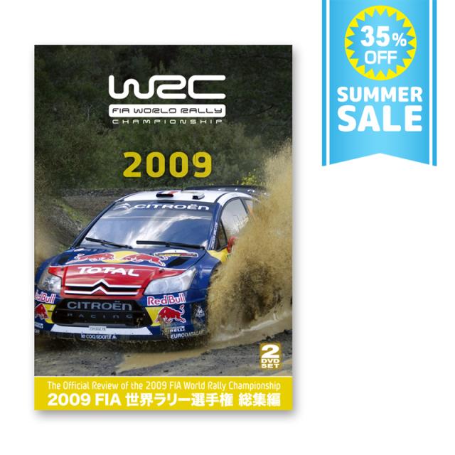 2009年 FIA 世界ラリー選手権 総集編