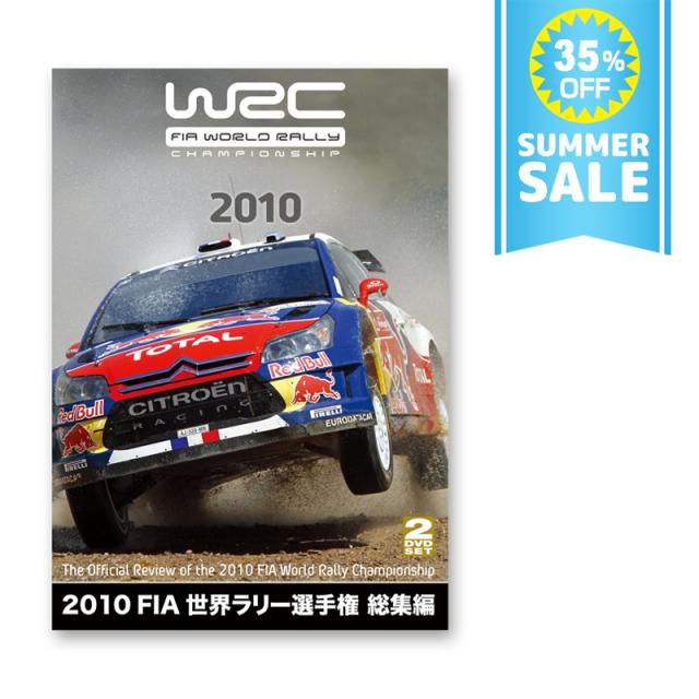 2010年 FIA 世界ラリー選手権 総集編
