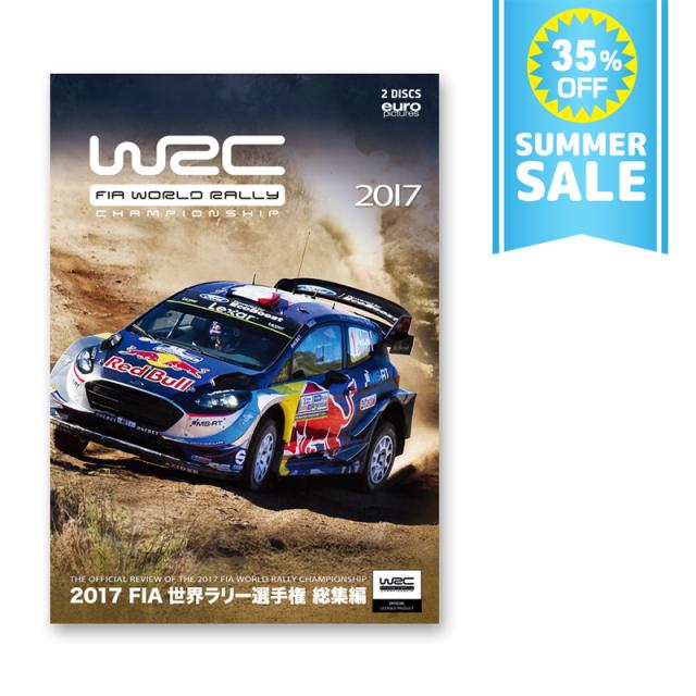 2017年 FIA 世界ラリー選手権 総集編 DVD版