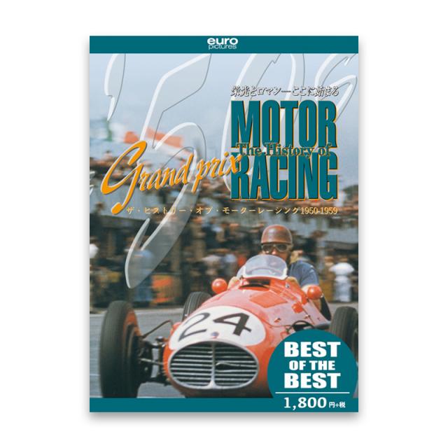 【BEST】ヒストリー・オブ・モーターレーシング 1950-1959