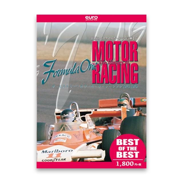 【BEST】ヒストリー・オブ・モーターレーシング 1970-1979