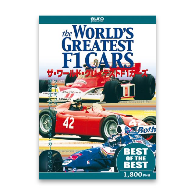 【BEST】ザ・ワールド・グレイテストF1カーズ