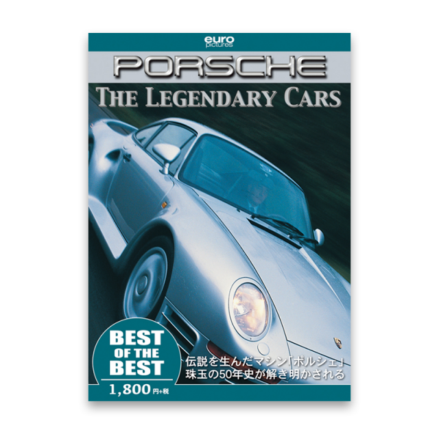【BEST】 The Legendary Cars PORSCHE