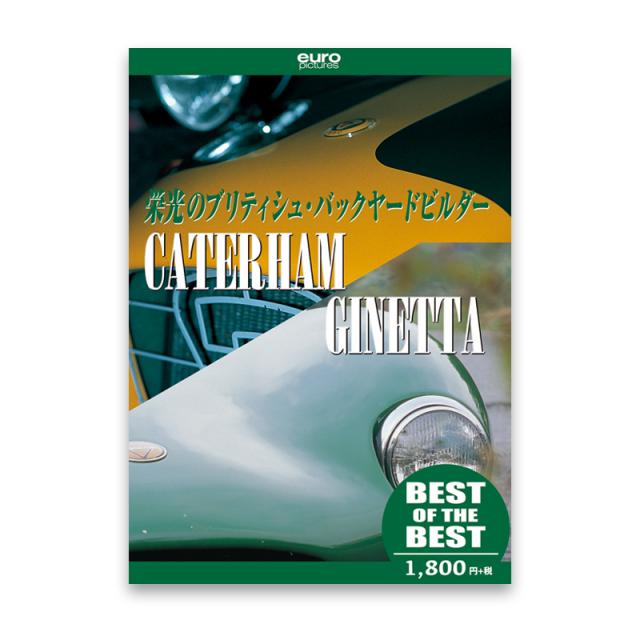【BEST】 ケーターハム&ジネッタ