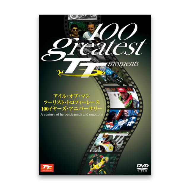 100 Greatest TT Moments