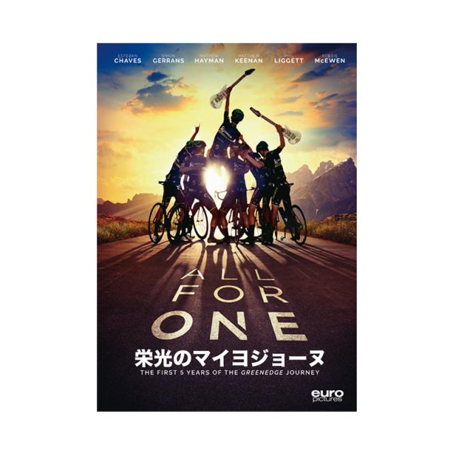 栄光のマイヨジョーヌ ALL FOR ONE          DVD版