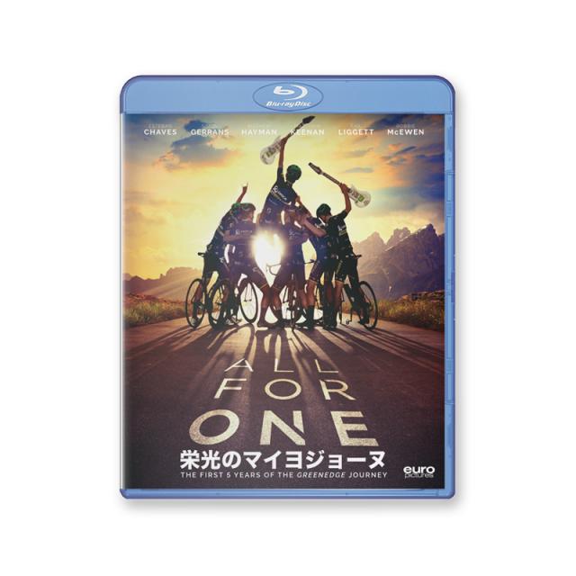 栄光のマイヨジョーヌ ALL FOR ONE  Blu-ray版