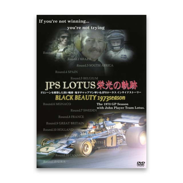 JPS LOTUS 栄光の軌跡 BLACK BEAUTY 1973 SEASON