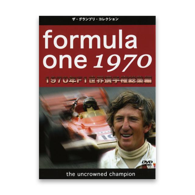 F1世界選手権1970年総集編