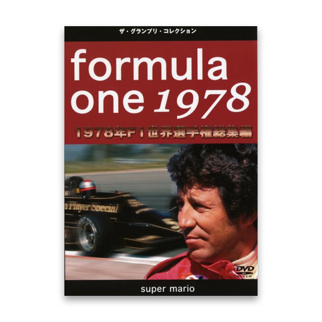 F1世界選手権1978年総集編