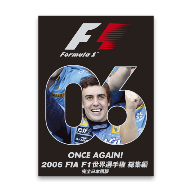 2006年 FIA F1世界選手権総集編 完全日本語版