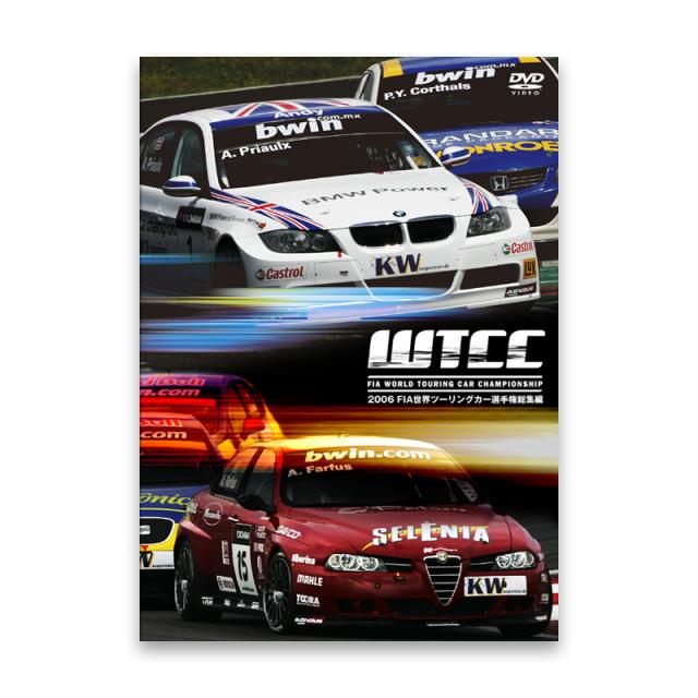 2006年 FIA世界ツーリングカー選手権総集編