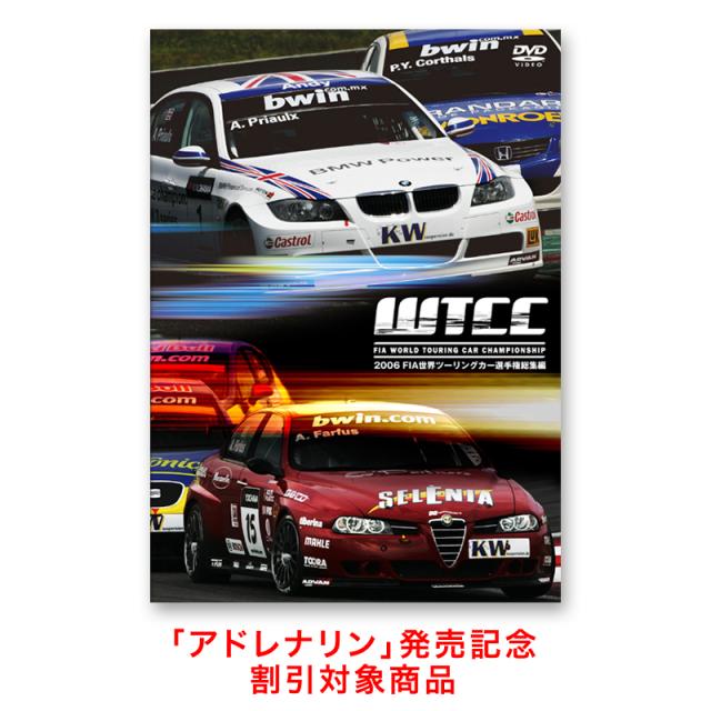 2006 FIA世界ツーリングカー選手権総集編