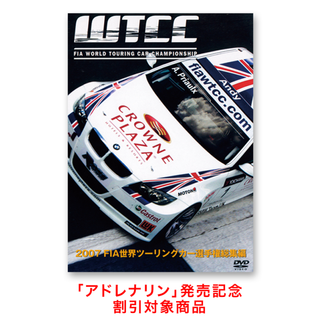 2007 FIA世界ツーリングカー選手権総集編