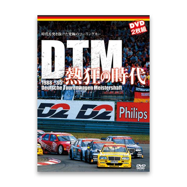 DTM 熱狂の時代 1988-1995