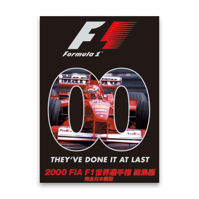 2000 FIA F1世界選手権総集編 完全日本語版