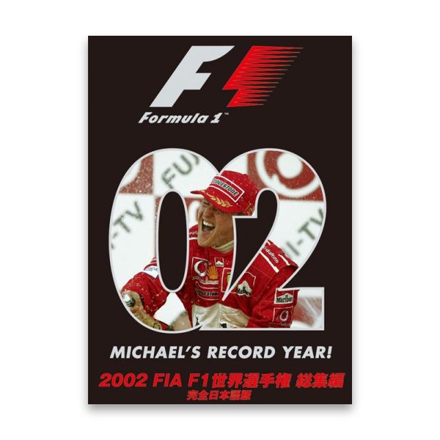 2002 FIA F1世界選手権総集編 完全日本語版