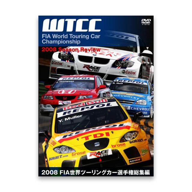 2008年 FIA世界ツーリングカー選手権総集編