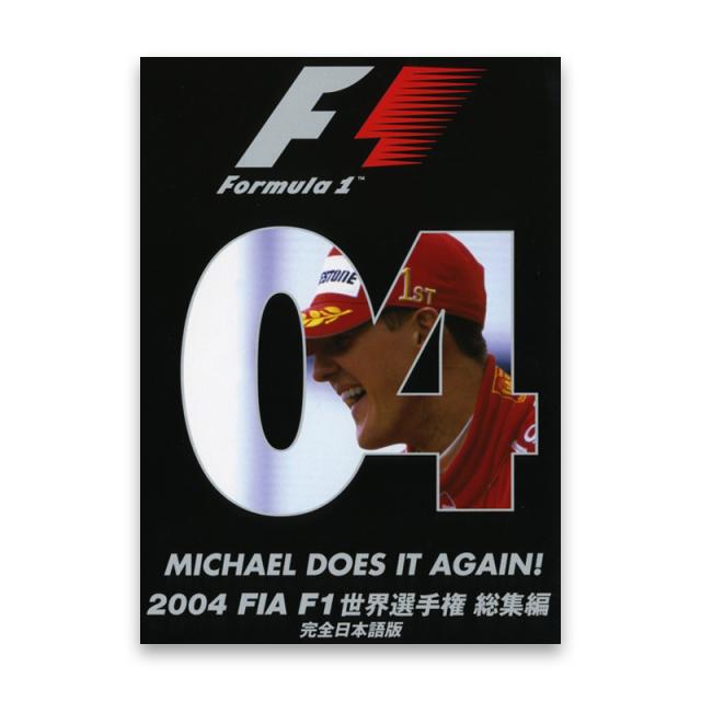 2004年 FIA F1世界選手権総集編 完全日本語版