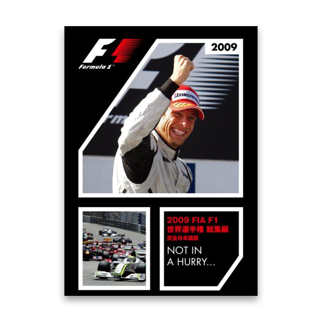 2009年 FIA F1世界選手権総集編 完全日本語版