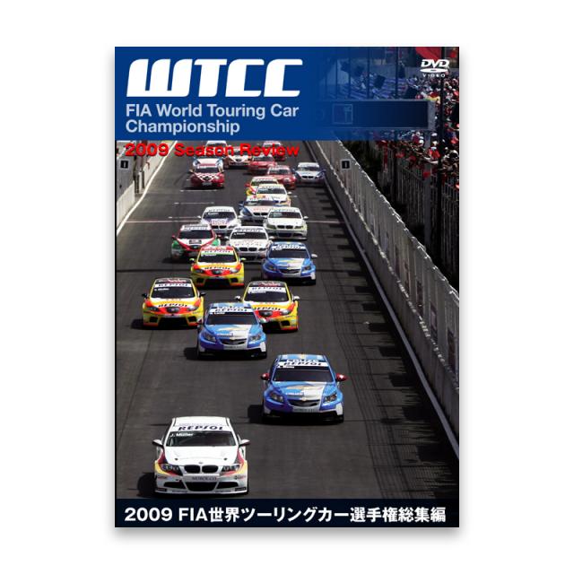 2009年 FIA世界ツーリングカー選手権総集編