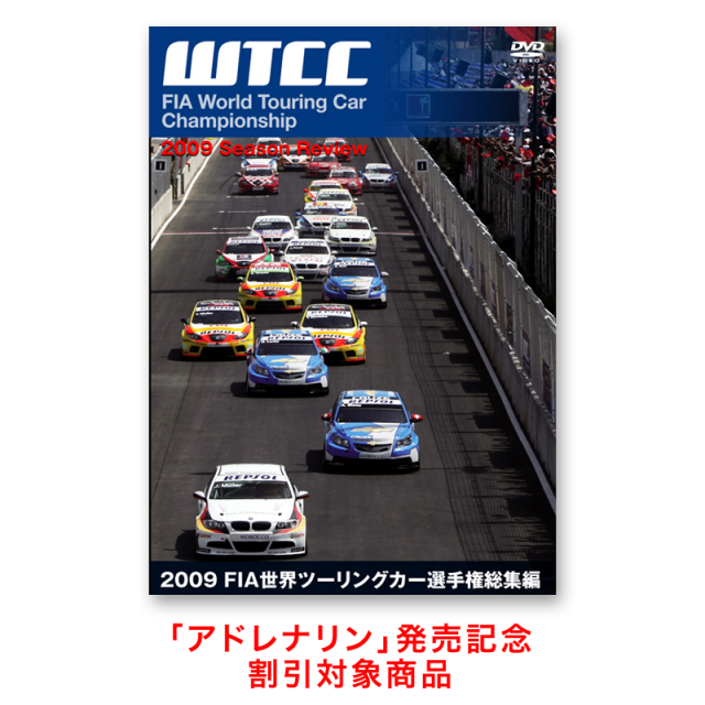 2009 FIA世界ツーリングカー選手権総集編