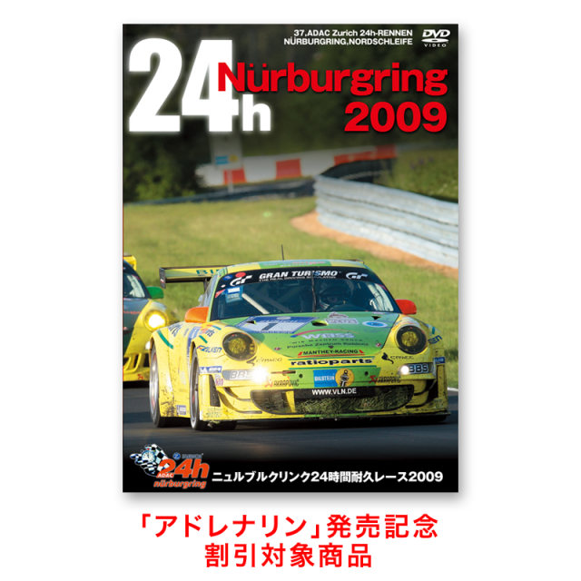 ニュルブルクリンク24時間耐久レース 2009
